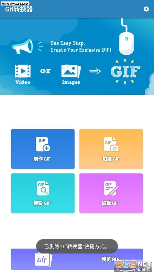 Gif转换器软件