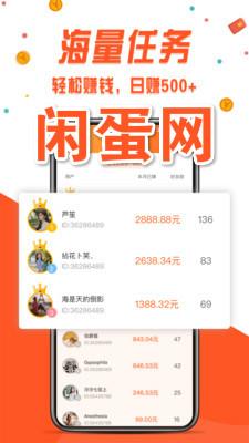 闲蛋网app