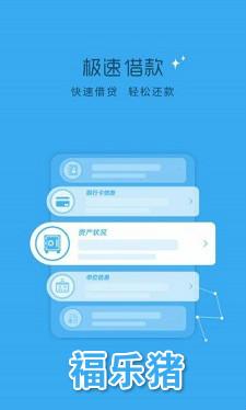 福乐猪app