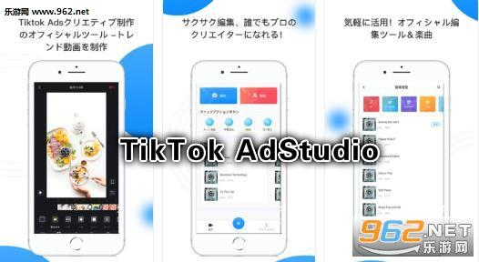 TikTok AdStudio官方版