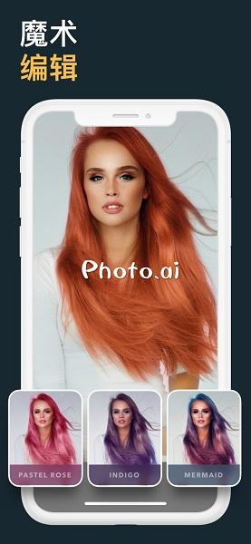 Photo ai app
