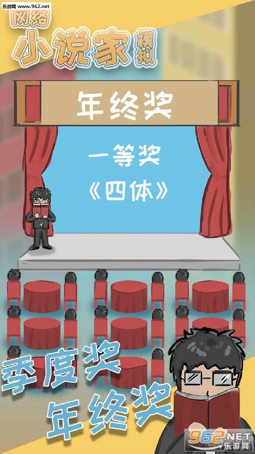 网络小说家模拟安卓最新版