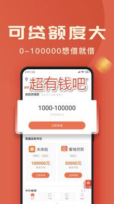 超有钱吧app