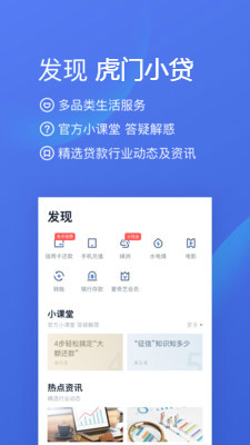 虎门小贷app