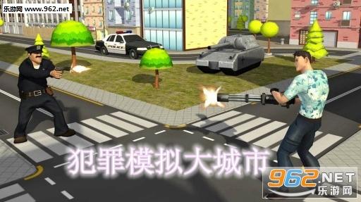 犯罪模拟大城市安卓版