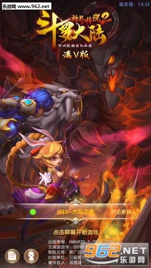 斗罗大陆神界传说2正式版