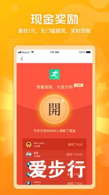 爱步行app