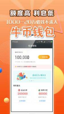 牛币钱包app
