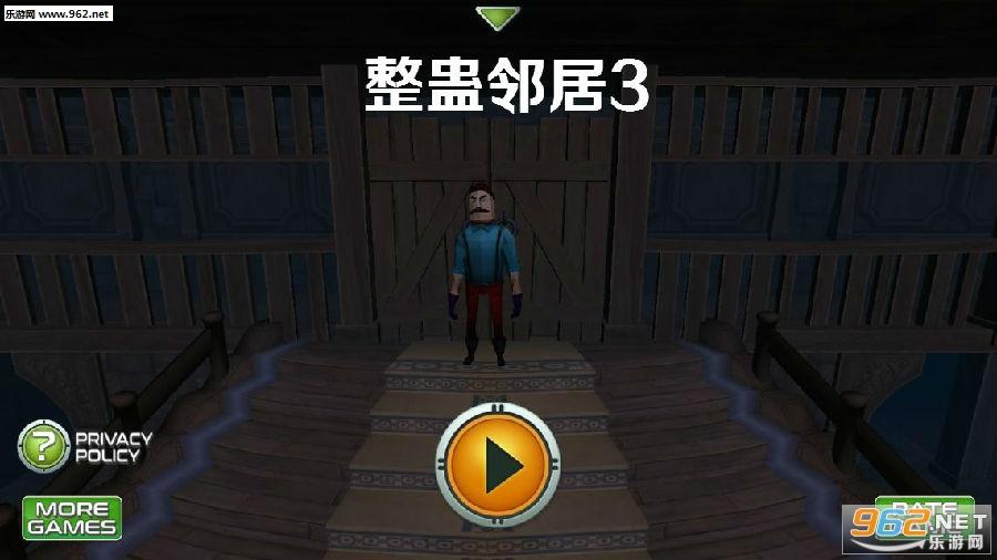 整蛊邻居3中文版手机版