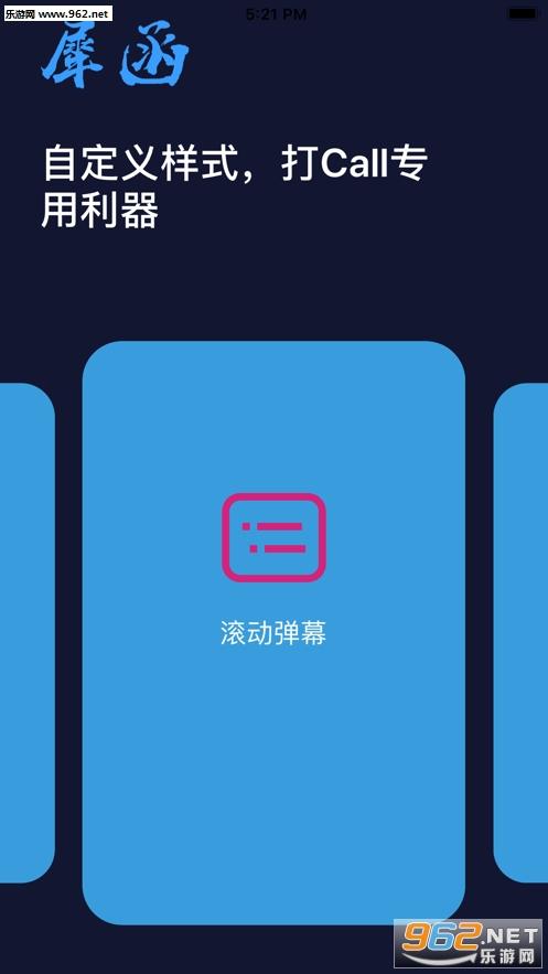 犀函appv1.0.1 免费版_截图2