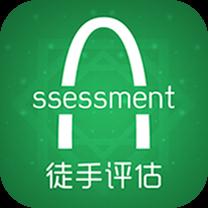 徒手评估app