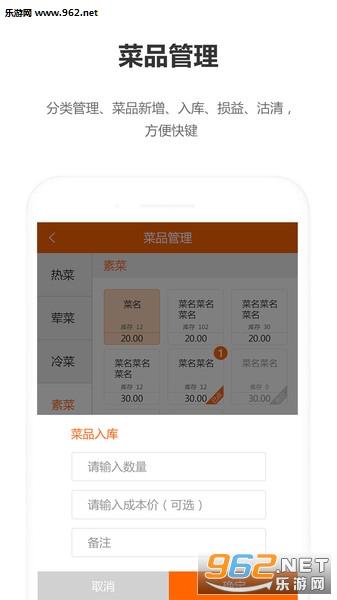回头客餐饮系统安卓版v2.10截图1