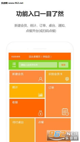 回头客餐饮系统安卓版v2.10截图0