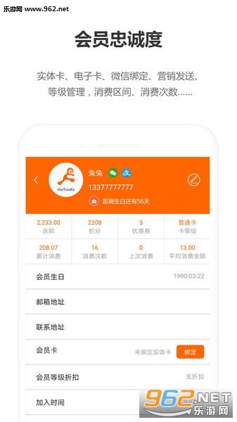 回头客餐饮系统安卓版v2.10截图3