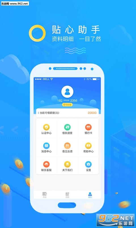 百必贷款app_截图0