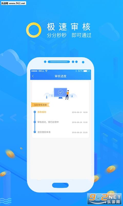 百必贷款app_截图2