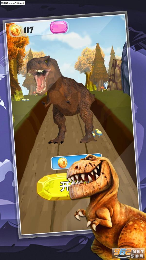 恐龙狩猎跑酷3D安卓版v1.3_截图1
