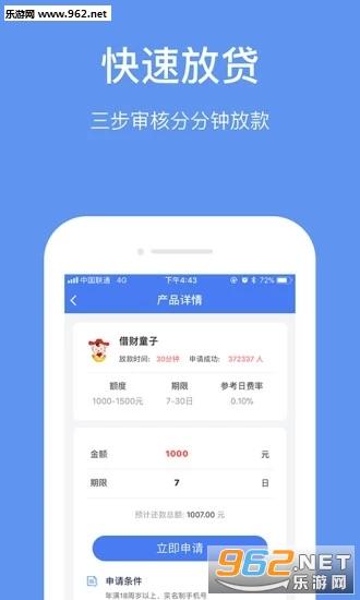 熊猫贷款软件_截图3