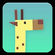 噢我的长颈鹿安卓版