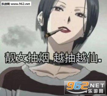 靓女抽烟越抽越仙表情包截图6