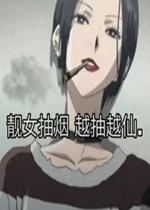 靓女抽烟越抽越仙表情包