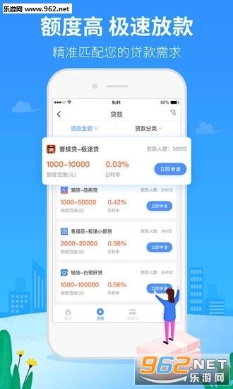 海之蓝贷款app_截图0