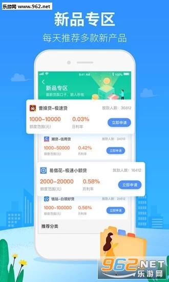 海之蓝贷款app_截图1
