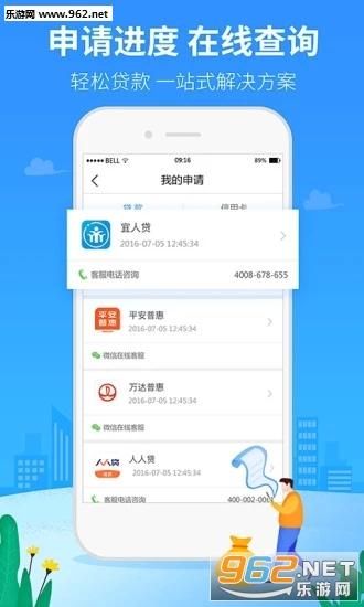 海之蓝贷款app_截图2