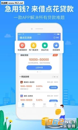 海之蓝贷款app_截图3