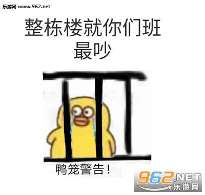 鸭笼警告图片截图1