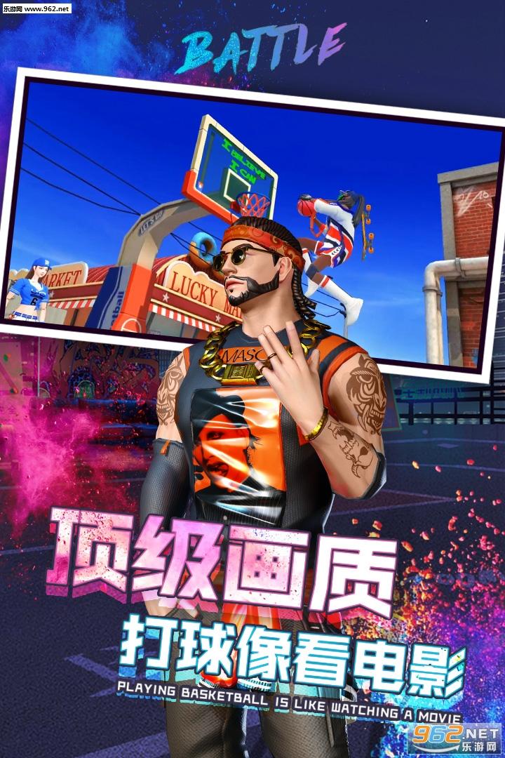 新街头篮球九游版v1.0.8_截图2