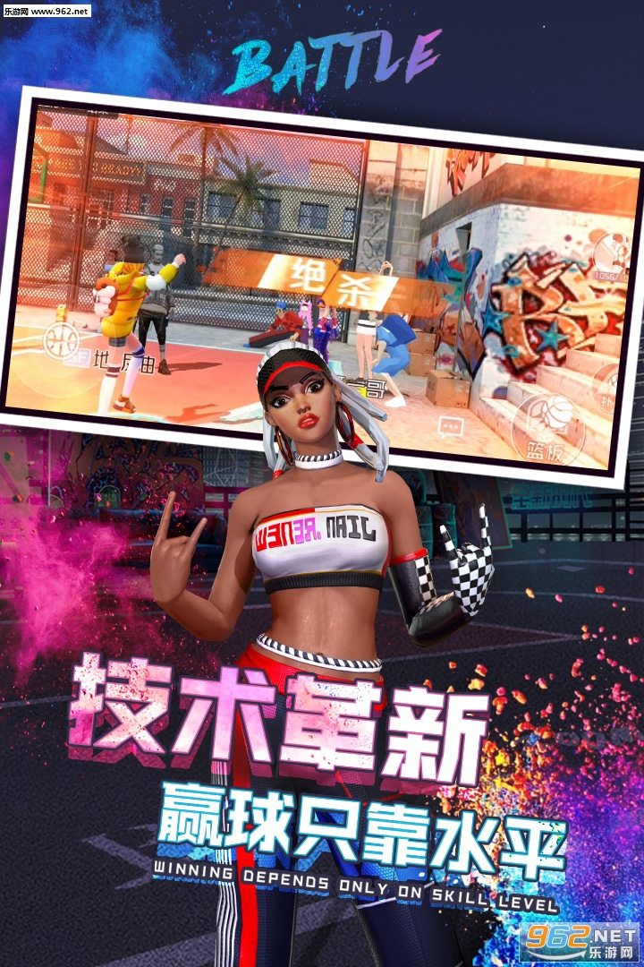 新街头篮球九游版v1.0.8_截图4
