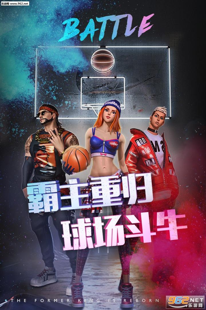 新街头篮球九游版v1.0.8_截图0