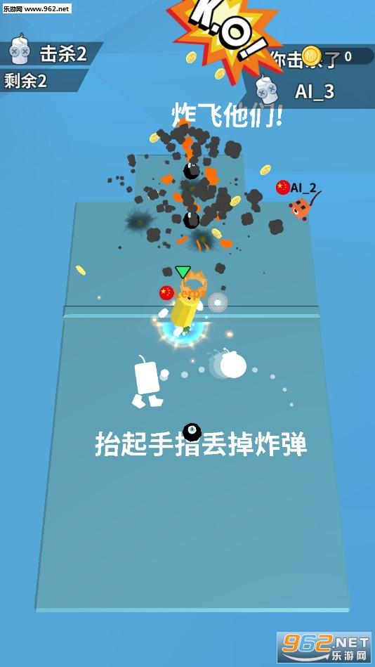 炸弹派对大作战安卓版v1.0.0_截图3