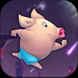 帅气的猪安卓版