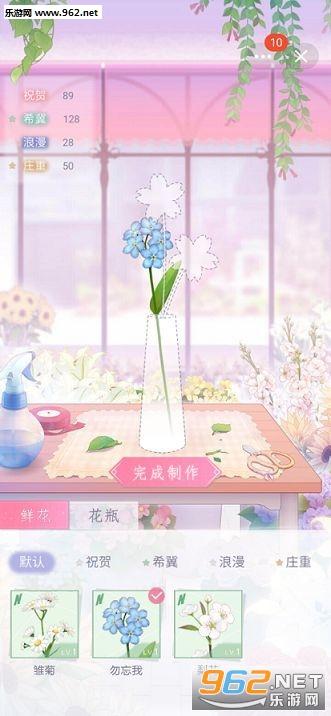 甜蜜鲜花屋游戏_截图1