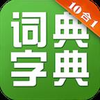 字典词典10合1手机版v6.0
