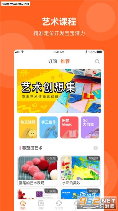 TomatoArt appv1.0.4 手机版_截图1