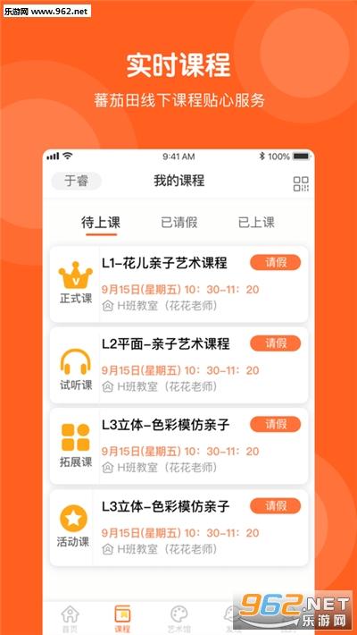 TomatoArt appv1.0.4 手机版_截图3
