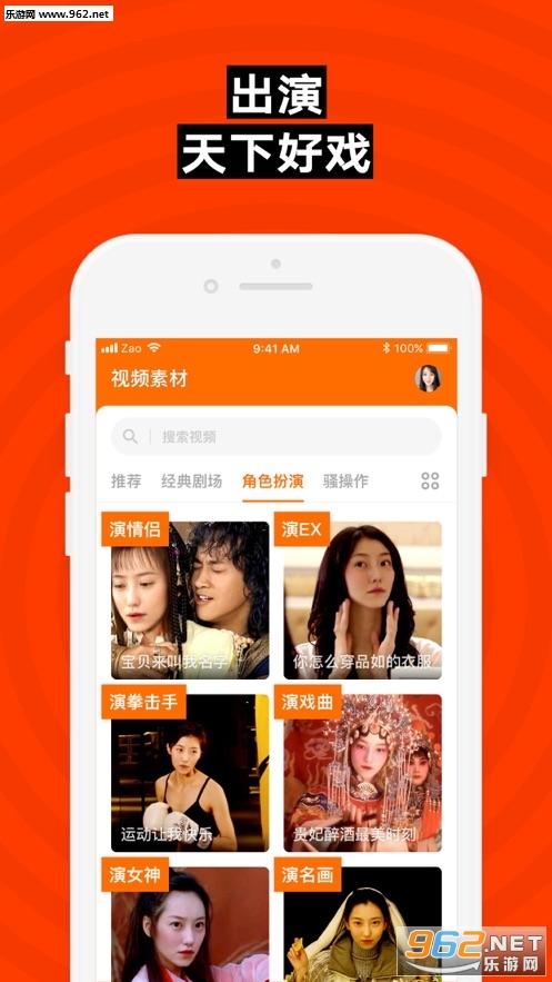 zao逢脸造戏苹果版v1.7.1手机版截图0
