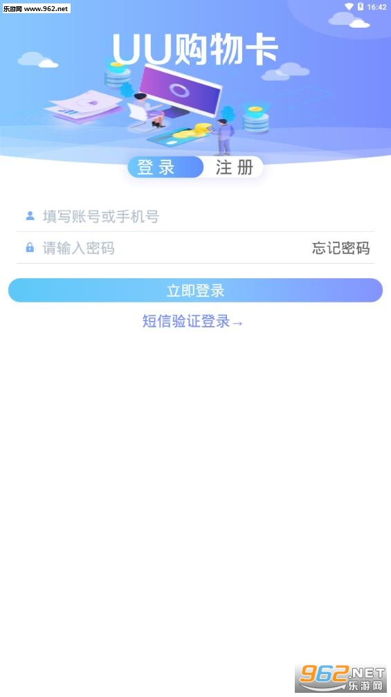 UU购物卡appv2.2 最新版_截图0