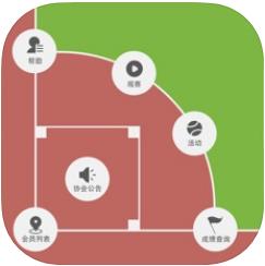 中国棒垒球ios版