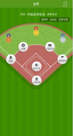中国棒垒球ios版v2.1.0_截图1