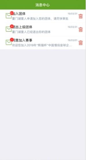 中国棒垒球ios版v2.1.0_截图2
