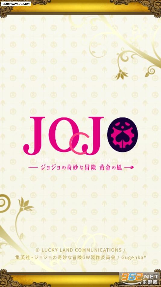 JoJo的奇妙冒险黄金之风游戏下载v1.2.1_截图1