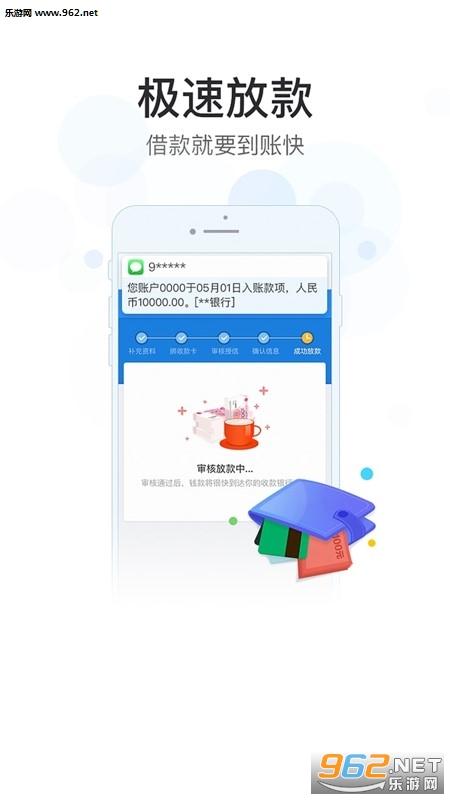 格瓦斯贷款appv1.0_截图2