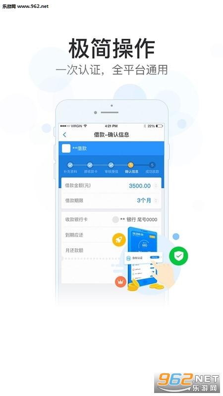 格瓦斯贷款appv1.0_截图1