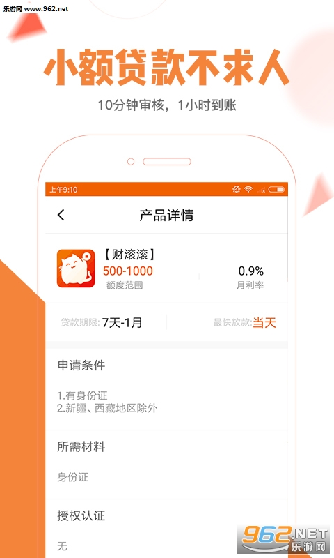 奥罗贷款appv1.0_截图3