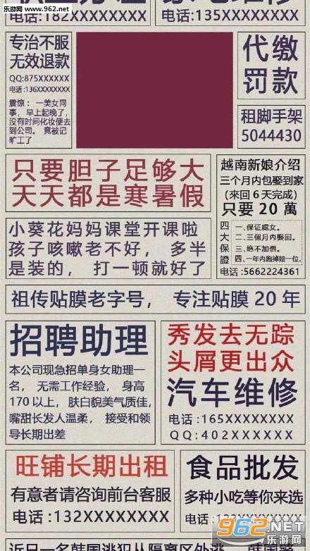 抖音网红复古旧报纸壁纸截图6