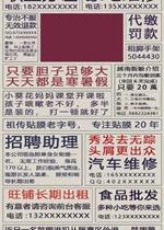 抖音网红复古旧报纸壁纸